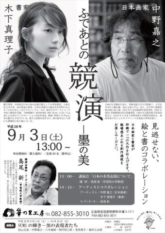 ◇日本の美しい文字プロジェクト vol.12 熊野_1