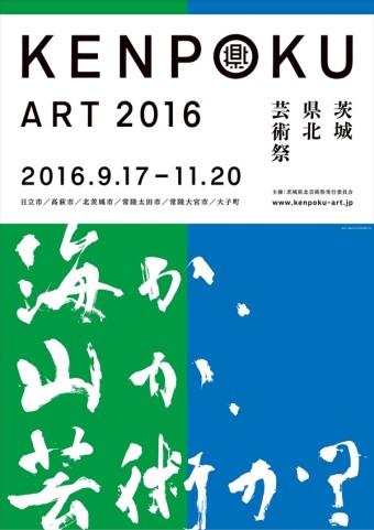 kenpoku-art_creativeconcept