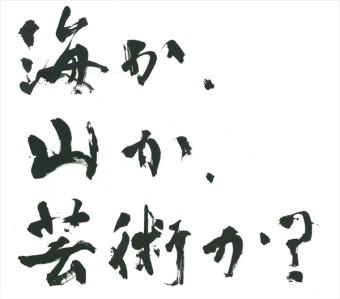 kenpoku-art_creativeconcept_2