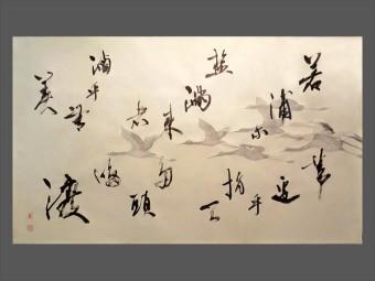 ◇日本の美しい文字プロジェクト vol.12 熊野_7