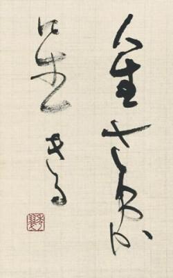 723_fujishige_3