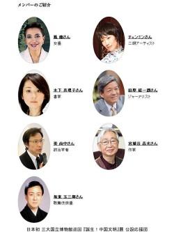 書家 木下真理子 展覧会『誕生!中国文明』展 公設応援団