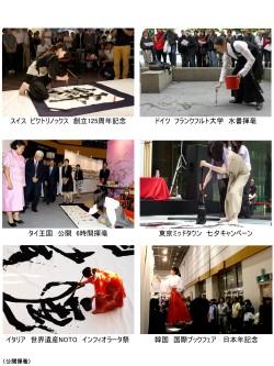 書家 木下真理子 日本の美しい文字プロジェクト エキシビション