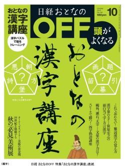 書家 木下真理子『日経おとなのOFF』「おとなの漢字講座」表紙題字