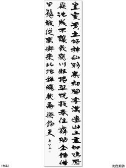 書家 木下真理子 書作品『沈佺期詩/侍宴安楽公主新宅応制』
