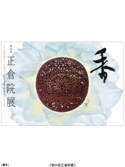 書家 木下真理子 奈良国立博物館『第64回正倉院展』テーマ題字『香』