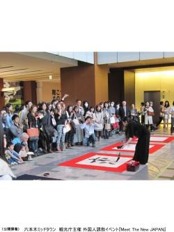 書家 木下真理子 東京ミッドタウン 観光庁主催の外国人誘致イベント エキシビション