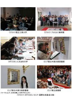 書家 木下真理子 日本の美しい文字プロジェクト ワークショップ・エキシビション