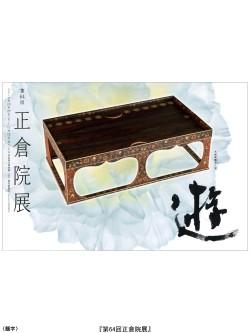 書家 木下真理子 奈良国立博物館『第64回正倉院展』テーマ題字『遊』