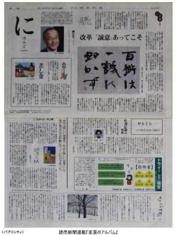 書家 木下真理子 読売新聞『言葉のアルバム』書作品連載