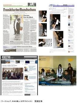 書家 木下真理子 日本の美しい文字プロジェクト 新聞・TV・WEB掲載媒体