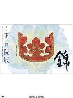書家 木下真理子 奈良国立博物館『第64回正倉院展』テーマ題字『錦』