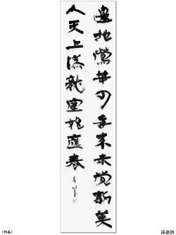 書家 木下真理子 書作品『孫逖詩/同洛陽李少府観永楽公主入蕃』