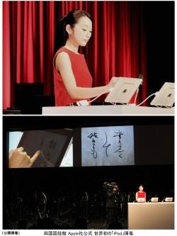 書家 木下真理子 次世代の書の在り方の可能性における(Apple社公式)世界初の「iPad」揮毫
