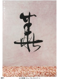 書家 木下真理子 ルミネ新宿リニューアル・キャンペーン題字『華』