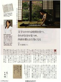書家 木下真理子『日経おとなのOFF』「美しい日本語」特集に出演