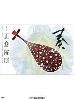 書家 木下真理子 奈良国立博物館『第64回正倉院展』テーマ題字『奏』