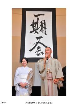 書家 木下真理子 東映正月映画『利休にたずねよ』「おもてなし試写会」の書