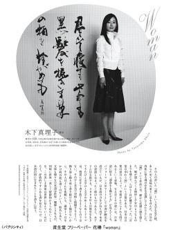 書家 木下真理子 資生堂『Woman』に出演