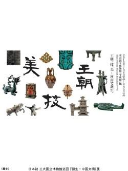 書家 木下真理子 三大国立博物館巡回展『誕生!中国文明』テーマ題字『王朝・技・美』