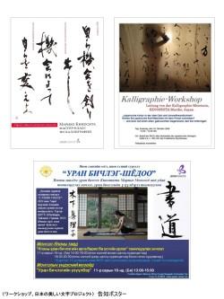 書家 木下真理子 日本の美しい文字プロジェクト 告知ポスター