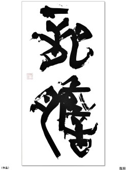 """書家 木下真理子 書作品『龍胆(りんどう)』"""""""