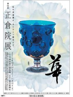 書家 木下真理子 奈良国立博物館『第64回正倉院展』テーマ題字『華』