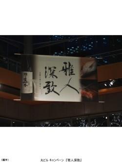 書家 木下真理子 丸ビルキャンペーン『雅人深致』の書