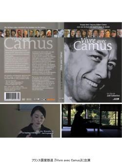 書家 木下真理子 フランス国営放送『Vivre avec Camus』に出演