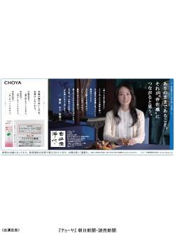 書家 木下真理子 朝日新聞・読売新聞全国版 記事広告『チョーヤ梅酒』に出演
