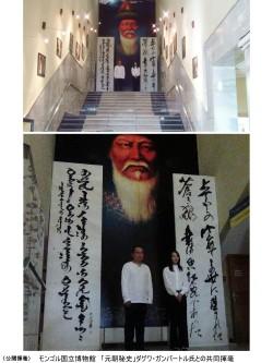 書家 木下真理子 日本の美しい文字プロジェクト モンゴル国立博物館『元朝秘史』共同揮毫
