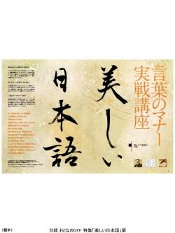 書家 木下真理子『日経おとなのOFF』「美しい日本語」扉題字