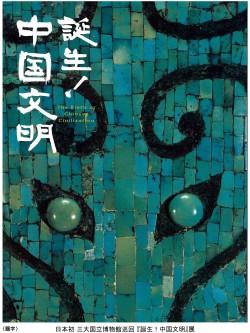 書家 木下真理子 三大国立博物館巡回展『誕生!中国文明』題字
