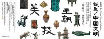 『誕生!中国文明』展/題字 書家 木下真理子_1