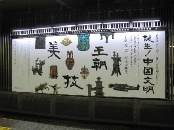 先人たちの記録/『誕生!中国文明』展題字 書家 木下真理子_2