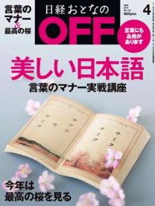 美しい日本語/書家 木下真理子 題字&取材記事