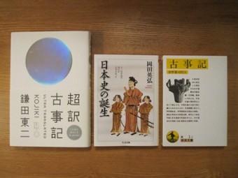 古事記編纂1300年 part1