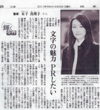 読売新聞記事/書家 木下真理子