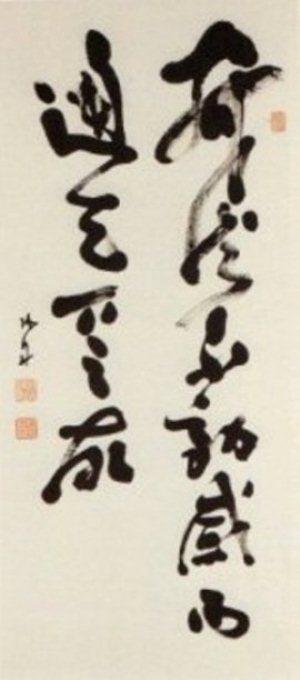 字は人を表す_2
