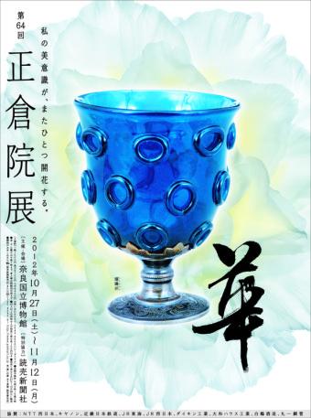 『第64回正倉院展』テーマ題字/書家 木下真理子 メインビジュアル_1