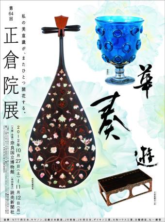 『第64回正倉院展』テーマ題字/書家 木下真理子 メインビジュアル_2