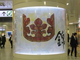 天平文化への旅/書家 木下真理子 正倉院展 題字_6