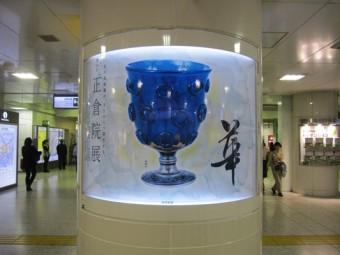 天平文化への旅/書家 木下真理子 正倉院展 題字_3