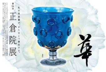 『第64回正倉院展』テーマ題字/書家 木下真理子 「華」_3