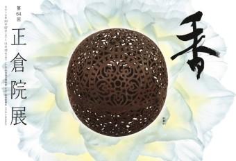 『第64回正倉院展』テーマ題字/書家 木下真理子「香」_6