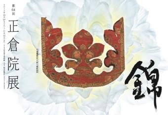 『第64回正倉院展』テーマ題字/書家 木下真理子「錦」_7