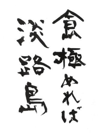 古事記編纂1300年part3