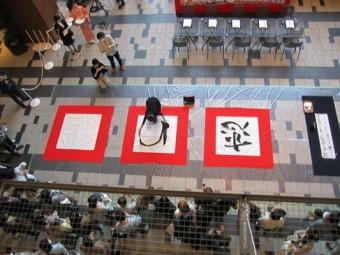 恋・日・本 Welcome to JAPAN/書家 木下真理子 揮毫_3