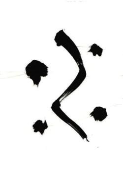 米と書/書家 木下真理子 講演_4