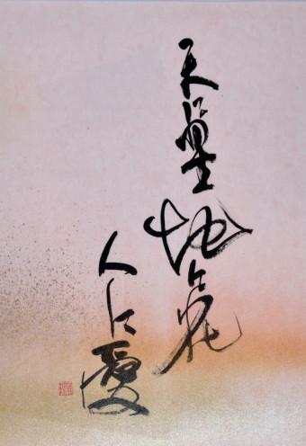 七夕/書家 木下真理子 書「天に星」